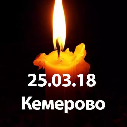Кемерово 25.03.18