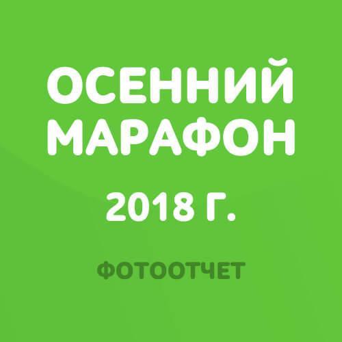 """Осенний Марафон"" 2018 г."