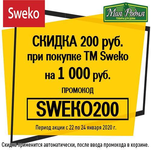 Скидка на ТМ Sweko