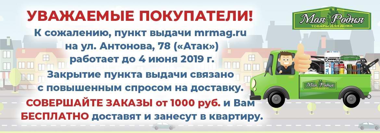 Закрытие пунка выдачи (г.Пенза, ул.Антонова, 78)